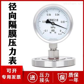 Y-100B/MF径向隔膜压力表厂家价格 1.6MPa 2.5MPa