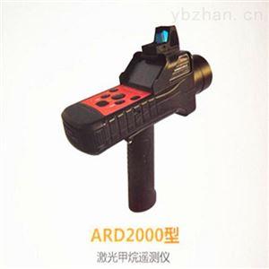 ARD2000激光甲烷遥距仪
