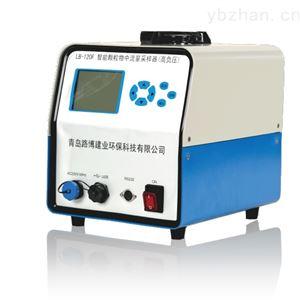 LB-120F(GK)高负压型智能颗粒物采样器