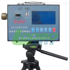 CCHG1000 直读式粉尘浓度测量仪