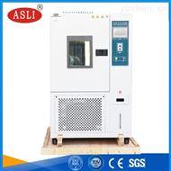 電子能源高低溫試驗箱