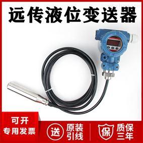 远传液位变送器厂家价格 液位传感器 4-20mA