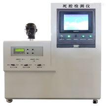 呼吸器死腔檢測儀