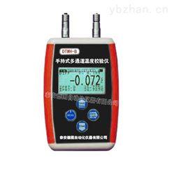 手持式多通道温度校验仪可测量精密温差