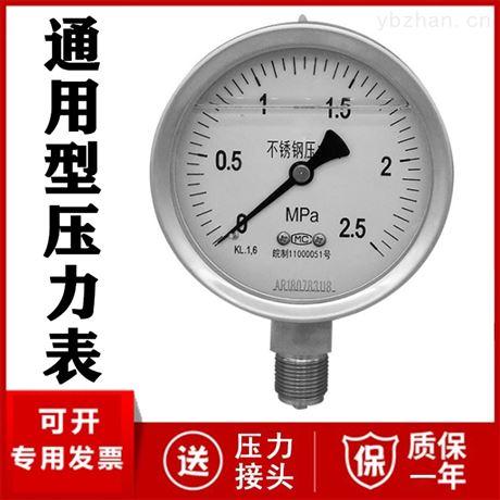 通用型压力表厂家价格 0-1.6MPa 0-2.5MPa