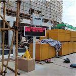 东莞工地扬尘在线监测系统扬尘污染监控系统