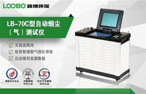 多参数烟尘烟气自动分析检测仪