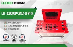 LB-62型综合烟气分析仪