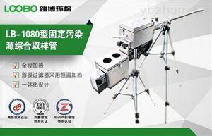 LB-1080型固定污染源综合取样管