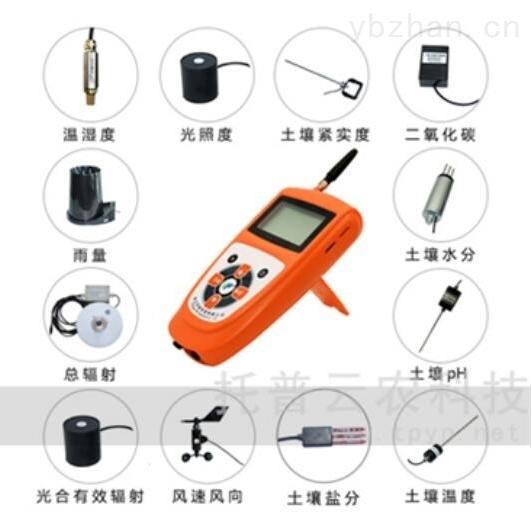 手持农业环境监测仪(BNL-GPRS系列)