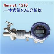Nernst1210一体式氧化锆分析仪