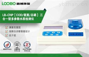 COD/氨氮/总磷 三合一型多参数水质检测仪