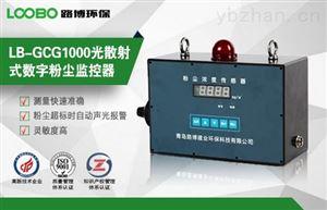 LB-GCG1000光散射式数字监控器,粉尘颗粒物检测仪