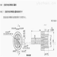 Sun-B.1交流充电车辆接口量规GBT34657.1-2017