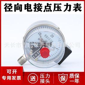 YXC-100B径向电接点压力表厂家价格 1.6MPa 2.5MPa