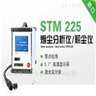 STM 225烟尘分析仪/粉尘仪 采样器