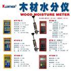 miniLIGNO E/DminiLIGNO E/D木材水分儀/木材水分測定儀/木材水份儀
