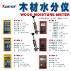 KT-80双功能木材测水仪价格