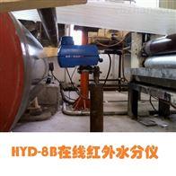 hyd-8b媲美近红外在线水分测定仪|化工原料水分测量仪、粉碎石灰石水分测定仪、水分检测仪、水分测试仪