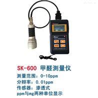 SK-600家具,油漆,地板,甲醛含量超标了吗?,甲醛检测仪,