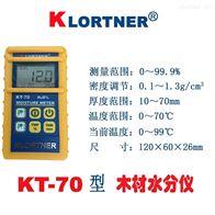 KT-70klortner木材湿度仪/木材水分计/木材测湿仪