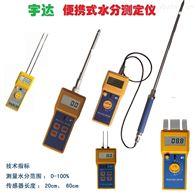纺织原料水分测定仪 皮革水分测定仪 蚕丝水分测定仪(回潮率) 水份仪 水分仪 测水仪 水分测量仪