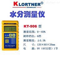 KLORTNER牌KT-506木材水分仪(新品上市)