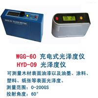 HYD-09光泽度仪,油墨、油漆、烤漆、涂料、木制品测量