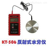 KT-506废旧报纸水分测量仪||纸制品水分测量仪||纸垛水分仪