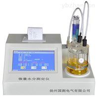 微量水分测定仪现货供应