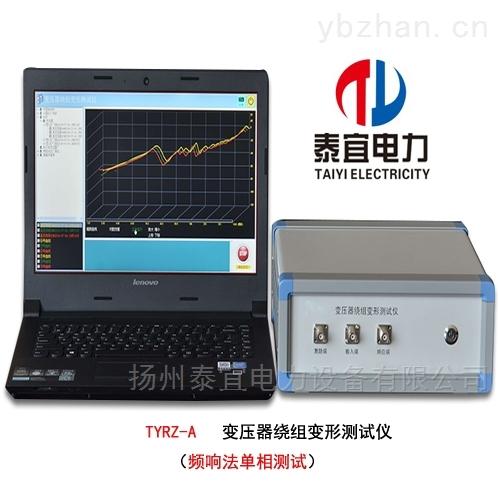 厂家供应6KV变压器绕组变形测试仪