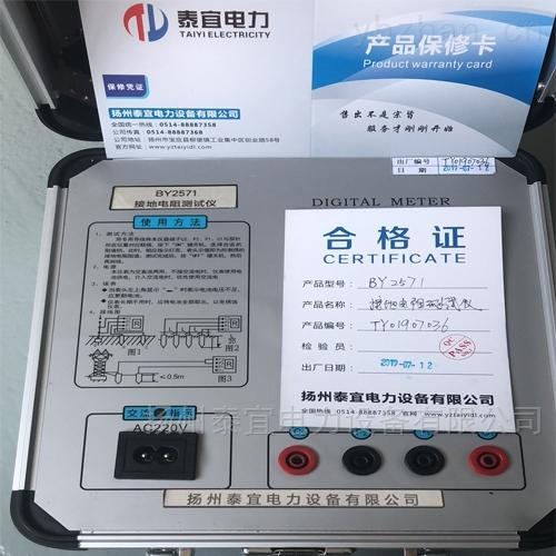 TY接地电阻测试仪原理厂商