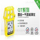 QT係列四合一氣體檢測分析儀