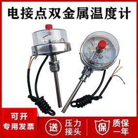WSSX-411电接点双金属温度计厂家价格 220V 24V