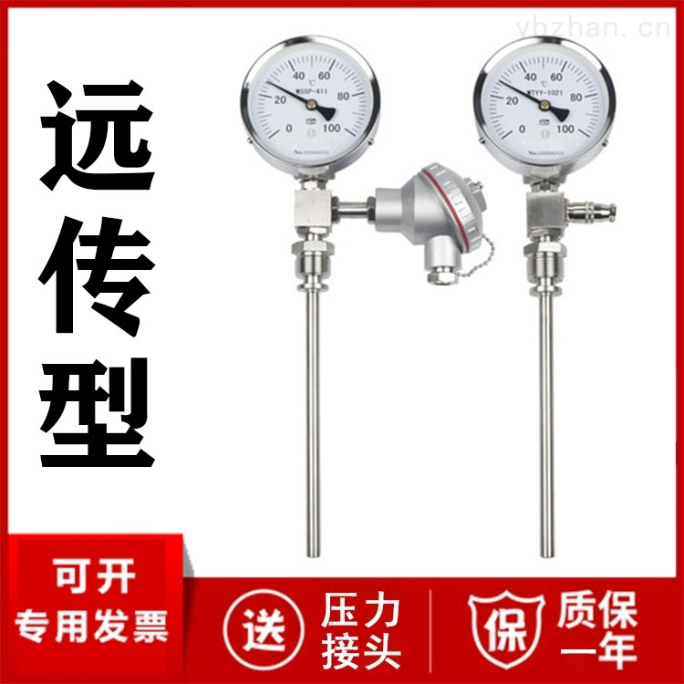 热套式双金属温度计厂家价格 法兰螺纹套管