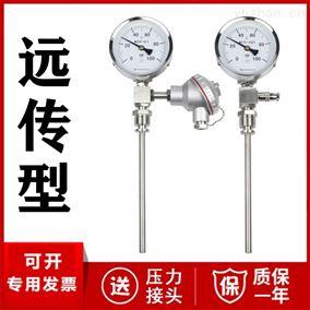 远传双金属温度计厂家价格 PT100 4-20mA
