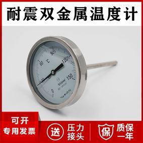 耐震双金属温度计厂家价格 径向轴向万向