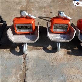 OCS-YH5T5吨隔热电子吊秤 5t行车吊钩秤耐高温