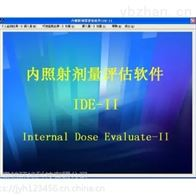IDE内照射剂量评估软件