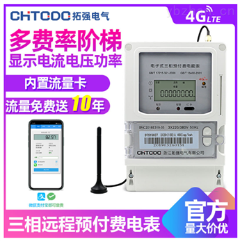 远程预付费三相多费率电表 智能电表厂家