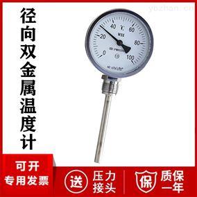 WSS-411径向双金属温度计厂家价格 径向型 1.5级