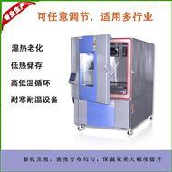 THB-1000PF集成电路芯片可程控湿热高低温试验箱