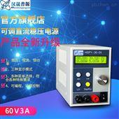 HSPY 60-0360V3A 数显可调直流稳压电源