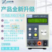 HSPY 120-05可调稳压调直流稳压电源 120V5A