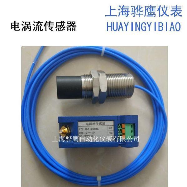 DWQZ/DWQZi 8300-A08-B50电涡流传感器