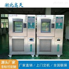 高低温测试箱非标定制