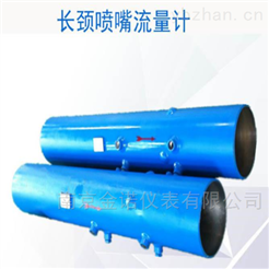 高温电厂、锅炉用长颈喷嘴/标准喷嘴