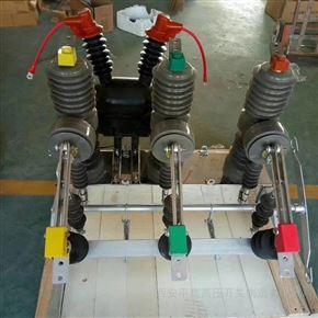 ZW32F-12/630A10KV智能真空断路器