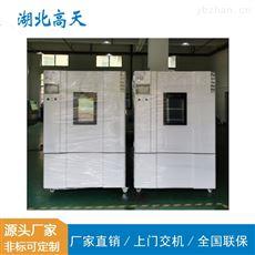 纺织用品温湿度交变试验箱常规款