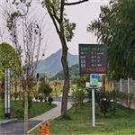 OSEN-FY生态环境负氧离子实时监测站